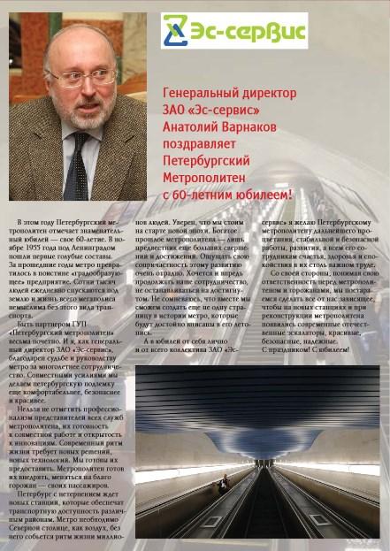 Генеральный директор  ЗАО «Эс-cервис»  Анатолий Варнаков  поздравляет  Петербургский  Метрополитен  с 60-летним юбилеем!