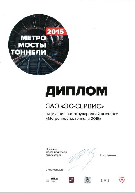 Диплом ЗАО «Эс-cервис» за участие в международной выставке «Метро, мосты, тоннели 2015»