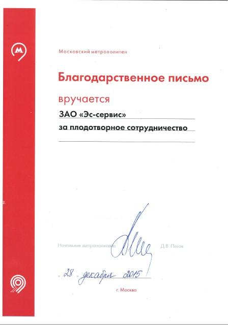 Благодарственное письмо за плодотворное сотрудничество от Московского метрополитена