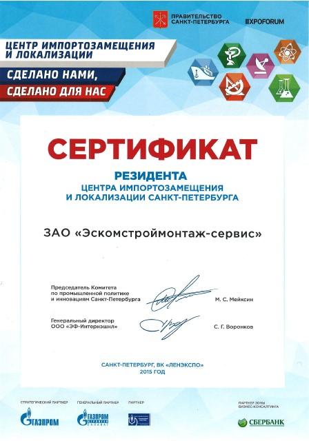 ЗАО «Эскомстроймонтаж-cервис» получило сертификат резидента центра импортозамещения и локализации Санкт-Петербурга