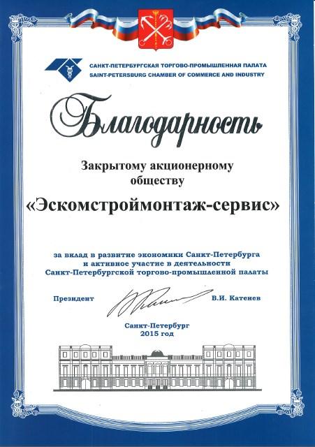 Благодарственное письмо от Санкт-Петербургской торгово-промышленной палаты