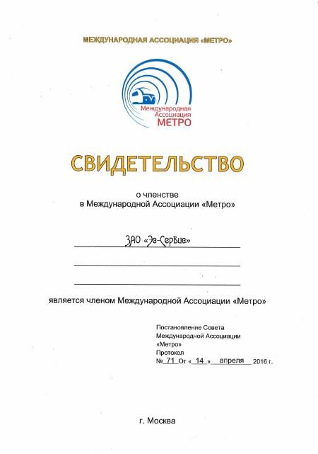 Свидетельство о членстве в Международной Ассоциации Метро