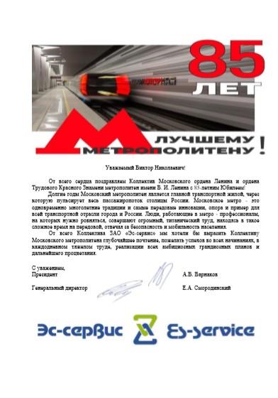 Поздравление Московского метрополитена с 85летием